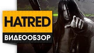 Hatred - Видео Обзор самой скандальной игры 2015 года