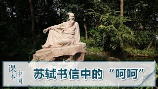 """[跟着书本去旅行]苏轼书信中的""""呵呵""""  课本中国"""