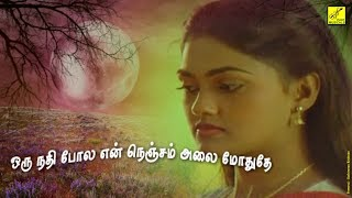 Download Lagu SENTHOORA POOVE INGU || SENTHOORA POOVE || LYRICS VIDEO || SPB, SASIREKHA || VIJAY MUSICALS mp3