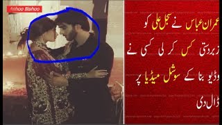 Imran Abbas Tries to Kiss Sajal Ali Caught on Camera