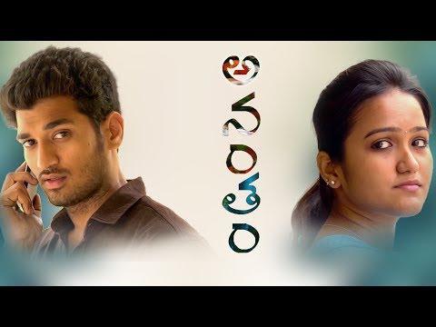 Anantham    Telugu Short film 2017    Directed by B Madhu Nandan