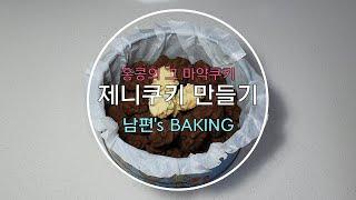 (베이킹) 두 가지 맛 제니쿠키 만들기 - 홍콩의 그 …