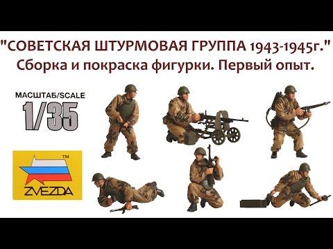 видео: СБОРНЫЕ МОДЕЛИ: Советская штурмовая группа 1943-1945. Сборка и покраска фигурки. Первый опыт.