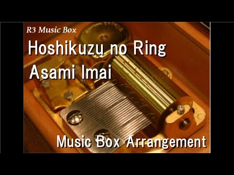 Hoshikuzu no Ring/Asami Imai [Music Box] (Anime