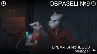 Зразок №9. Епізод 31 ''Час близнюків''