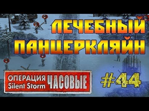 Операция Silent Storm: Часовые /с модом REDESIGNED/ (Серия 44) Линия Маннергейма