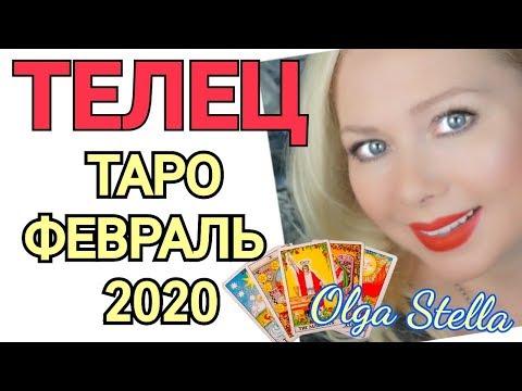ТЕЛЕЦ ТАРО на ФЕВРАЛЬ 2020 года/ТЕЛЕЦ ФЕВРАЛЬ 2020
