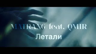 MATRANG ft. QMIR - Летали