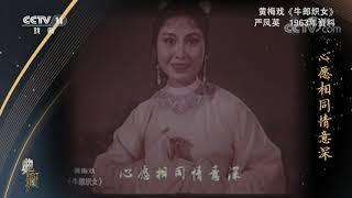 [典藏]黄梅戏《牛郎织女》 演唱:严凤英| CCTV戏曲 - YouTube