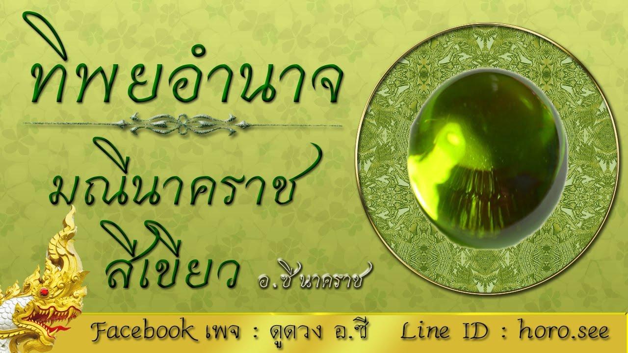 มณีนาคราชสีเขียว By.ซี นาคราช