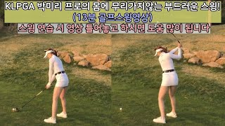 (13분골프스윙)KLPGA 박미리 프로의 부드러운 골프…