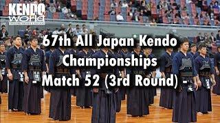 #52 (3rd round) - 67th All Japan Kendo Championships - Kunitomo vs. Yamamoto - Kendo World