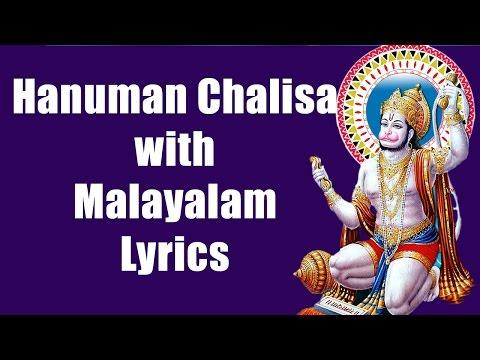HANUMAN CHALISA WITH MALAYALAM LYRICS -  Devotional Lyrics - Bhakthi