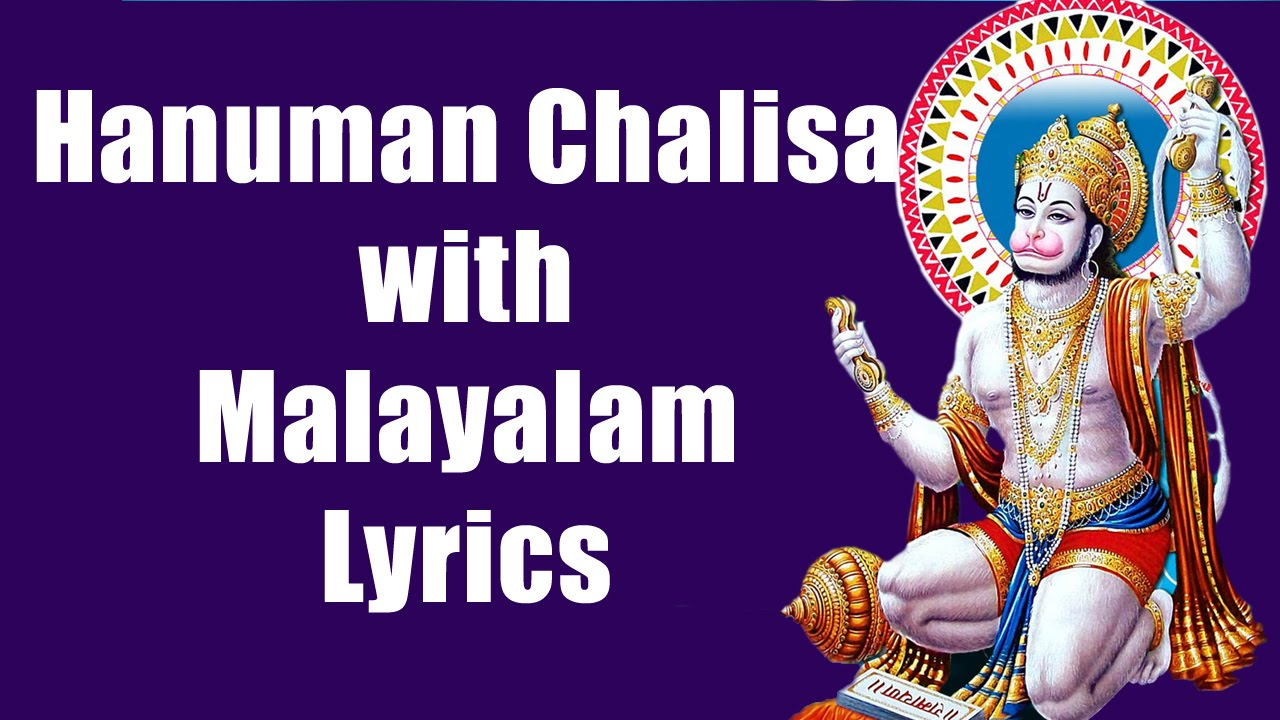 Hanuman Chalisa Pdf With Meaning