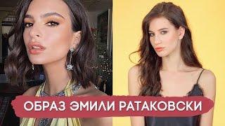 Золотой Глобус 2017: Эмили Ратаковски