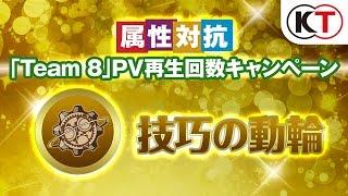 属性対抗「Team 8」PV再生回数キャンペーン開催! 推しメンの属性別動画を再生してゲーム内アイテムをもらおう! <キャンペーン概要> 『AKB48の野望』Team 8 ...