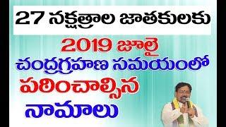 27 నక్షత్రాల వారు 2019 జూలై 16 చంద్రగ్రహణ సమయంలో పఠించాల్సిన నామాలు   Chandra Grahanam July 2019