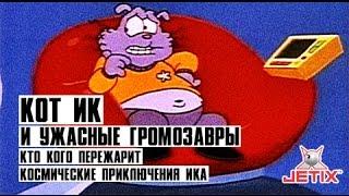 Кот Ик и Ужасные Громозавры - 17 Серия (Кто кого пережарит + Космические приключения Ика)