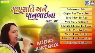 Latest Gujarati Bhajan 2016   Gangasati Ane Panbai Na   Part 2   Bharti Vyas   Panbai Bhajan JUKEBOX