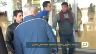 مصر العربية | الزمالك يسافر إلى الإمارات استعدادا للقاء الأهلي بالسوبر