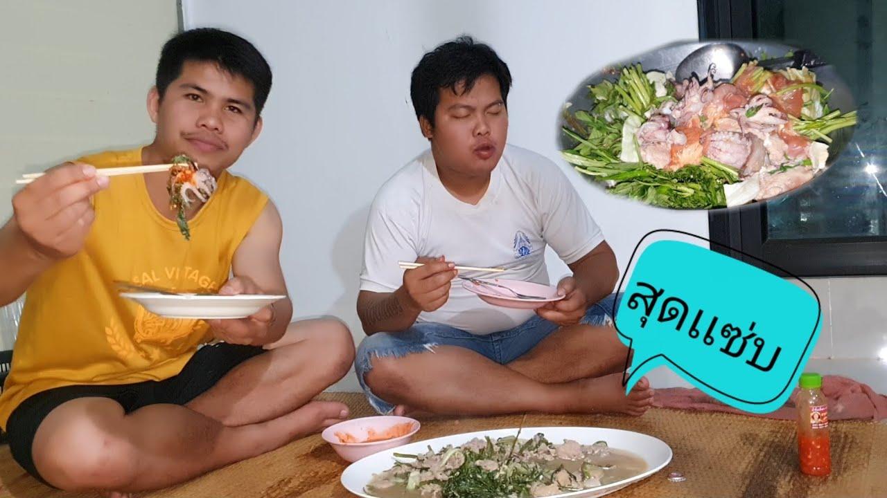 จัดเมนู จิ้มจุ่ม ปลาหมึก เนื้อหมูน้ำจิ้มยายซ่า กินร้อนๆตอนฝนตก