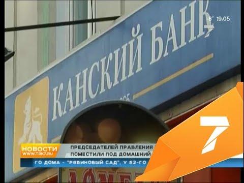 Началось расследование пропажи миллионов со счетов вкладчиков банка «Канский»
