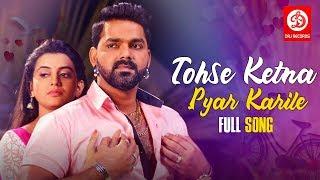 Pawan Singh & Akshara Singh Biggest Hit Song | Tohse Ketna Pyar Karile | Latest Bhojpuri Song