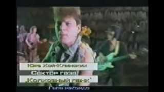 Сектор Газа - Колхозный панк оригинал