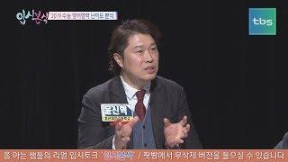 2019 수능 영어영역 난이도 분석 [입시본색]