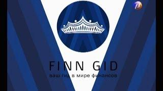 видео «FINN GID»