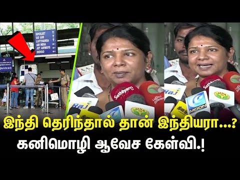இந்தி தெரிந்தால் தான் இந்தியரா.? கனிமொழி ஆவேச கேள்வி | Kanimozhi | Chennai Airport CISF | Press Meet