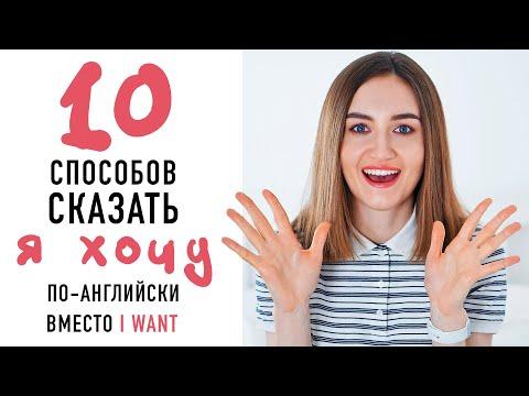 """10 способов сказать """"Я хочу"""" на английском│ English Spot - разговорный английский"""