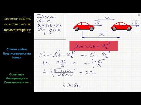 Физика За какое время автомобиль, двигаясь из состояния покоя с ускорением 0,5 м/с2, пройдет путь