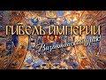 Гибель империи. Византийский урок (хорошее качество).
