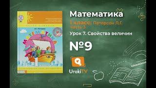 Урок 7 Задание 9 – ГДЗ по математике 1 класс (Петерсон Л.Г.) Часть 3