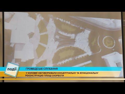 24.10.2017 Площу Скорботи в Коломиї реконструюють