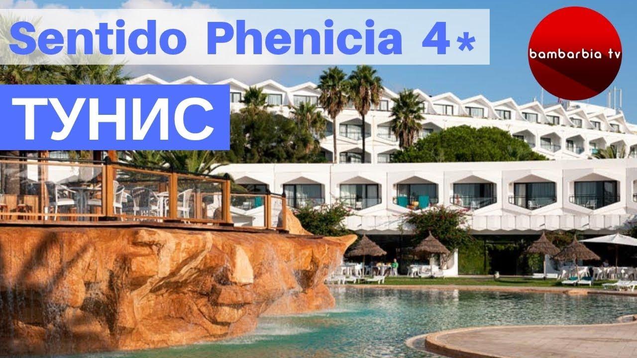 ТУНИС. Обзор отеля Sentido Phenicia 4*: цена 2019, особенности отдыха