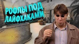 РАЗОБЛАЧЕНИЕ CS:GO ЛАЙФХАКОВ #40 ФИШКИ И СЕКРЕТЫ В КС