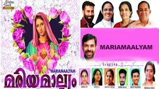 കര്‍ത്താവേ കനിയണമേ│Luthiniya│MARIA MALYAM│Malayalam Christian Devotional song_Jojo Johny Creations