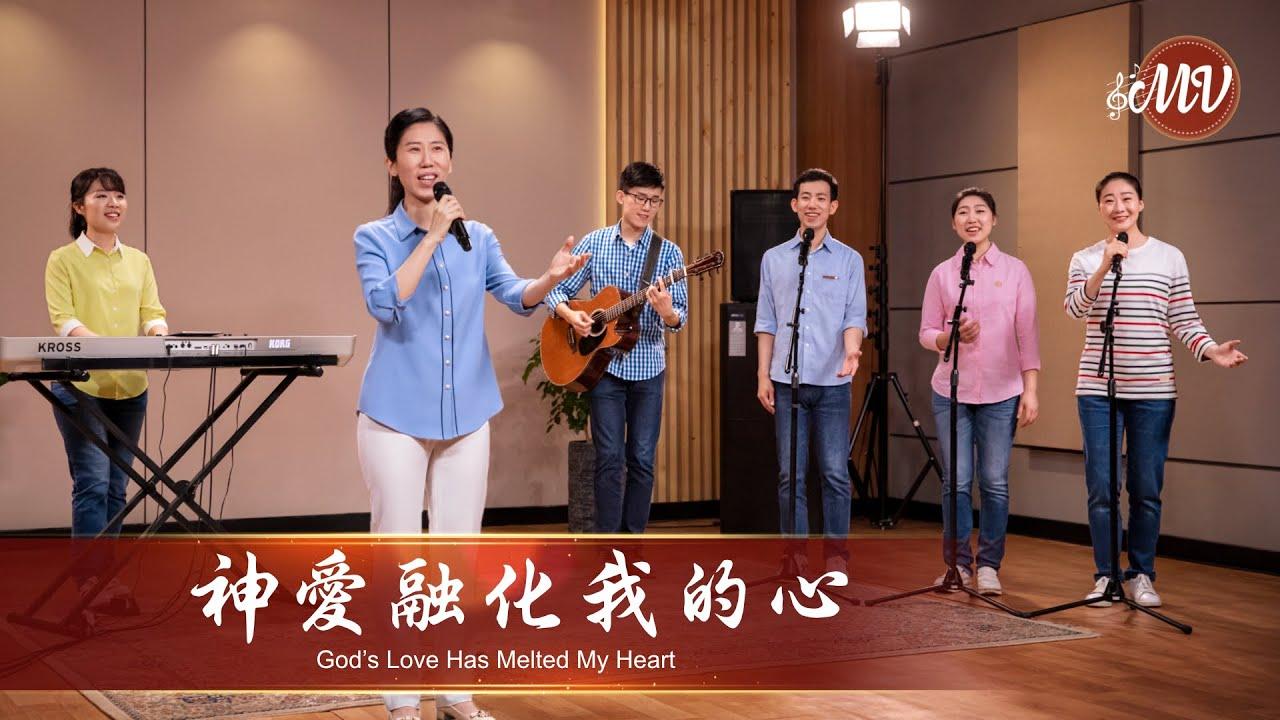 基督教會歌曲《神愛融化我的心》【詩歌MV】