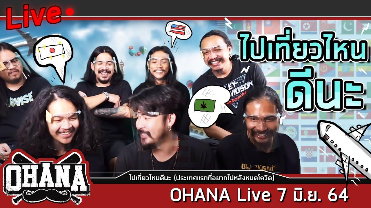 ไปเที่ยวไหนดีนะ (ประเทศแรกที่อยากไปหลังหมดโควิด)  - ohana Live 7 มิ.ย. 64