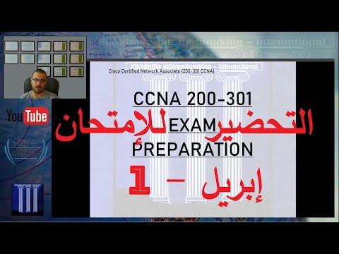 Cisco CCNA 200-301 (عربي) Arabic Exam Preparation || سلسلة التحضير للإمتحان