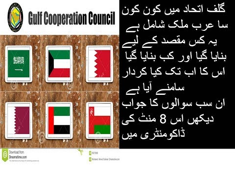 Detailed  information About Gulf States in Urdu/hindi