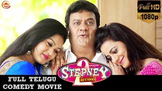 Stepney 2 Returns Telugu Comedy Movie | 2018 Telugu Movies | Gullu Dada Pentali Sen Akber Bin Tabar