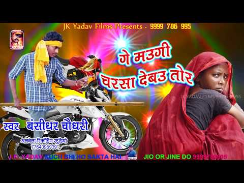 Maugi Charsa Debau Tor - मउगी चरसा देबऊ तोर - Famous Bhojpuri Song - Bansidhar Chaudhary