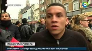 Взрывы в Брюсселе: видео, версии, следствие, исполнители.