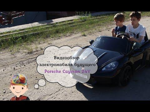 Купить самый быстрый детский электромобиль Porsche Cayman 24V на HochuBibiku.ru