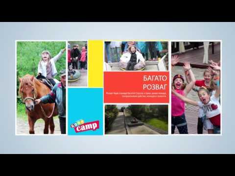 BoyarCamp 2016 Promo