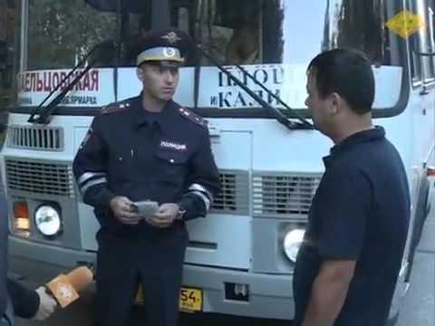 Рейд по пассажирскому транспорту г. Новосибирск (12.09.12)