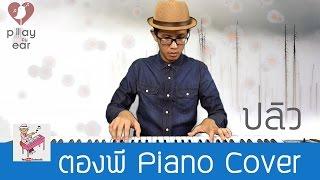 ปลิว - PloyChompoo Piano Cover by ตองพี